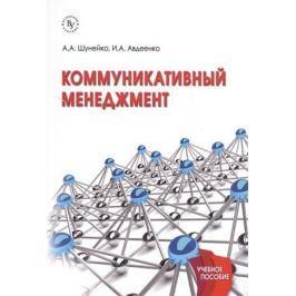 Шунейко А., Авдеенко И. Коммуникативный менеджмент. Учебное пособие