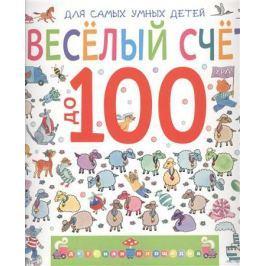 Дружинина М. Веселый счет до 100