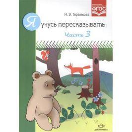 Теремкова Н. Я учусь пересказывать. Часть 3