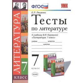 Ляшенко Е. Тесты по литературе. 7 класс. К учебнику В.Я. Коровиной