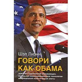 Лиэнн Ш. Говори как Обама