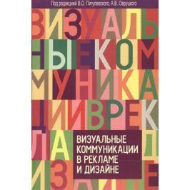 Пигулевский В., Овруцкий А. (ред.) Визуальные коммуникации в рекламе и дизайне