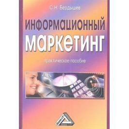Бердышев С. Информационный маркетинг. Практическое пособие. 2-е издание