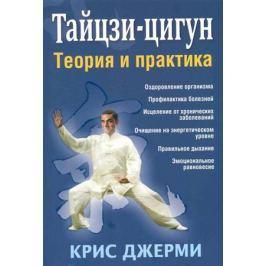 Джерми К. Тайцзи-цигун Теория и практика