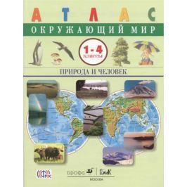 Крылова О., Синеглазов В. Окружающий мир. Природа и человек. 1-4 класс. Атлас