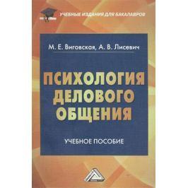 Виговская М., Лисевич А. Психология делового общения. Учебное пособие