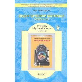 Комиссарова Л. Дидактический материал (упражнения) к учебнику