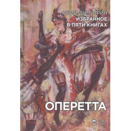 Димитрин Ю. Избранное в пяти книгах. Оперетта