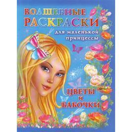 Жуковская Е. (худ.) Волшебные раскраски для мал. принцессы Цветы и бабочки