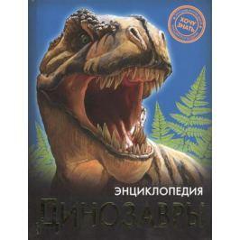 Астапенко И. Динозавры