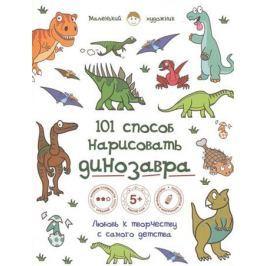 Полбенникова А. (ред.) 101 способ нарисовать динозавра