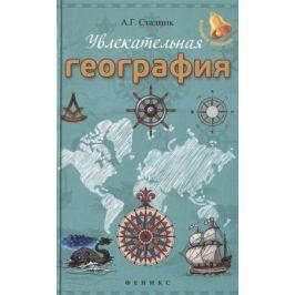 Стадник А. Увлекательная география