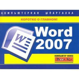 Цуранов М. Word 2007