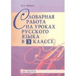 Правило В. Словарная работа на уроках русского языка. 3 класс