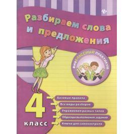Исаенко О., Никулина А. Разбираем слова и предложения. 4 класс
