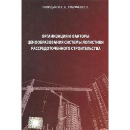 Ермолаев Е., Сборщиков С. Организация и факторы ценообразования системы логистики рассредоточенного строительства