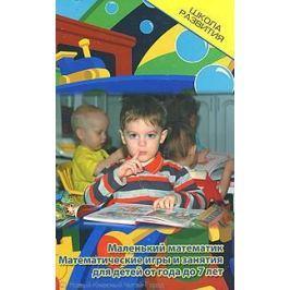 Бахарева К., Кузьмина С. Маленький математик Математ. игры…