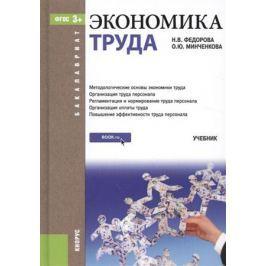 Федорова Н., Минченкова О. Экономика труда. Учебник