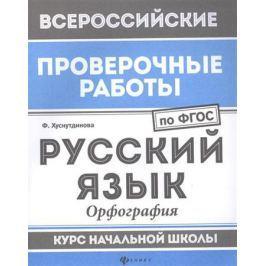 Хуснутдинова Ф. Русский язык. Орфография. Курс начальной школы