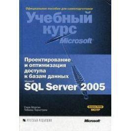 Морган С. Проектирование и оптимизац. доступа к базам данных MS SQL Server 2005