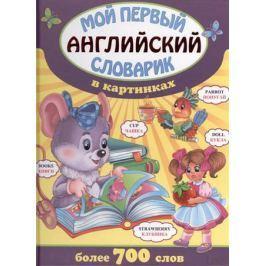 Скляр С. (ред.) Мой первый английский словарик в картинках