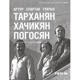 Бальян К. Артур Тарханян, Спартак Хачикян, Грачья Погосян