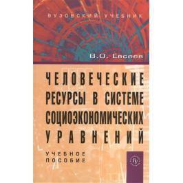 Евсеев В. Человеческие ресурсы в системе социоэкономических уравнений. Учебное пособие