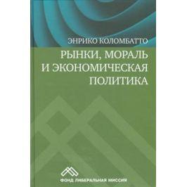 Коломбатто Э. Рынки, мораль и экономическая политика