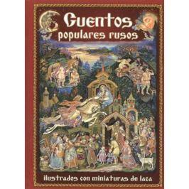 Cuentos populares rusos ilustratos con miniaturas de laca (на испанском языке)