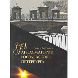 Зеленская Г. Фантасмагории гоголевского Петербурга кн.4