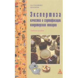 Голубенко О., Коник Н. Экспертиза качества и сертификация кондитерских товаров. Учебное пособие