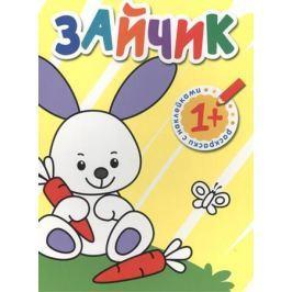 Вилюнова Ю. (ред.) Зайчик. Раскраски с наклейками для малышей