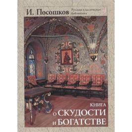 Посошков И. Книга о скудости и богатстве