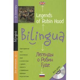 Львов В. (ред.) Legends of Robin Hood = Легенды о Робин Гуде. Адаптированный текст на английском языке в соответствии с уровнем сложности и параллельным переводом на русский язык. Для начинающих (+CD)
