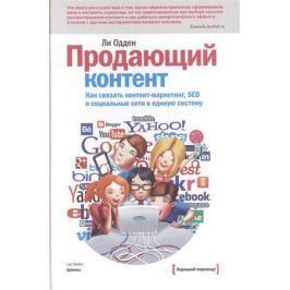 Одден Л. Продающий контент. Как связать контент-маркетинг, SEO и социальные сети в единую систему