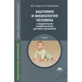 Сапин М., Сивоглазов В. Анатомия и физиология человека