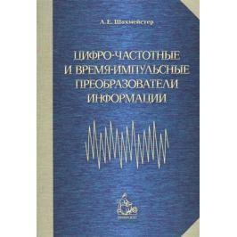 Шахмейстер Л. Цифро-частотные и время-импульсные преобразователи информации