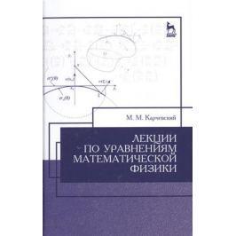 Карчевский М. Лекции по уравнениям математической физики. Учебное пособие