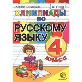 Орг А., Белицкая Н. Олимпиады по русскому языку. 4 класс