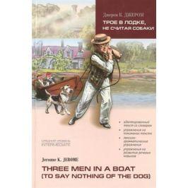 Jerome J. Трое в лодке не считая собаки / Three Men in a boat (to say nothing of the dog): Книга для чтения на английском языке. Средний уровень