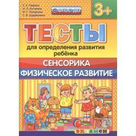 Гаврина С., Кутявина Н., Топоркова И., Щербинина С. Тесты для определения развития ребенка. Сенсорика. Физическое развитие (3+)