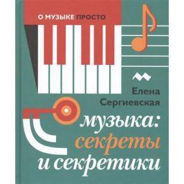 Сергиевская Е. Музыка: секреты и секретики