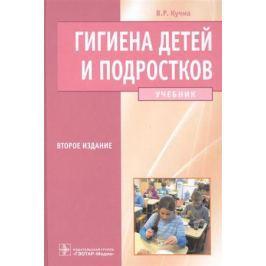 Кучма В. Гигиена детей и подростков. Учебник