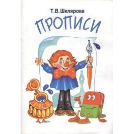 Шклярова Т. Прописи