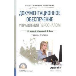 Абуладзе Д., Выпряжкина И., Маслова В. Документационное обеспечение управления персоналом. Учебник и практикум для СПО