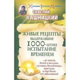 Кашницкий С. Живые рецепты, выдержавшие 1000-летнее испытание временем