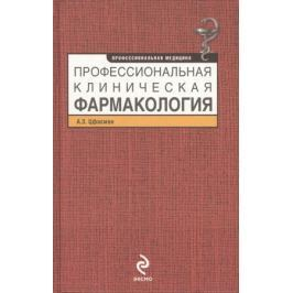 Цфасман А. Профессиональная клиническая фармакология