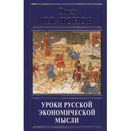 Платонов О. Уроки русской экономической мысли