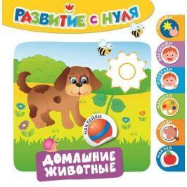 Смирнова Е. Развитие с нуля. Домашние животные