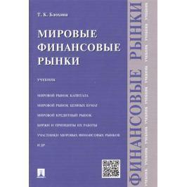 Блохина Т. Мировые финансовые рынки. Учебник